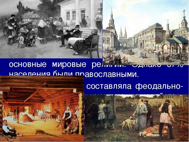 Восточная Сибирь и Дальний Восток были ещё почти не освоены русским население...
