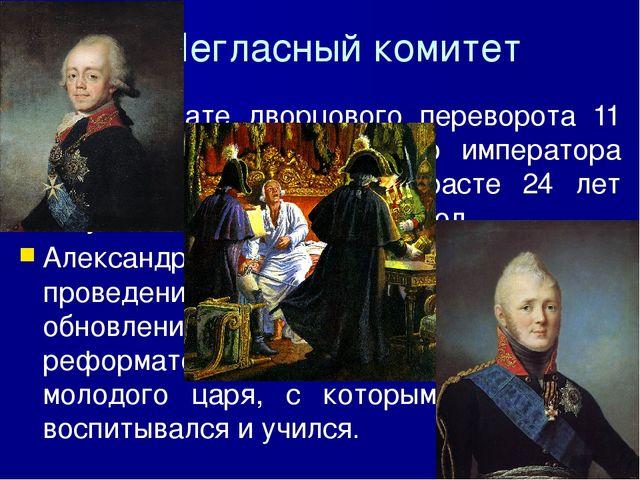 Среди них были граф П.А. Строганов, Н.Н. Новосильцев, князь А.А. Чарторыйский...