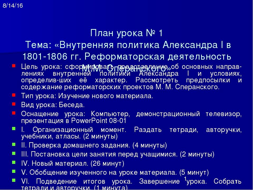 1. Россия в начале XIX века В начале XIX века Россия была крупнейшей континен...