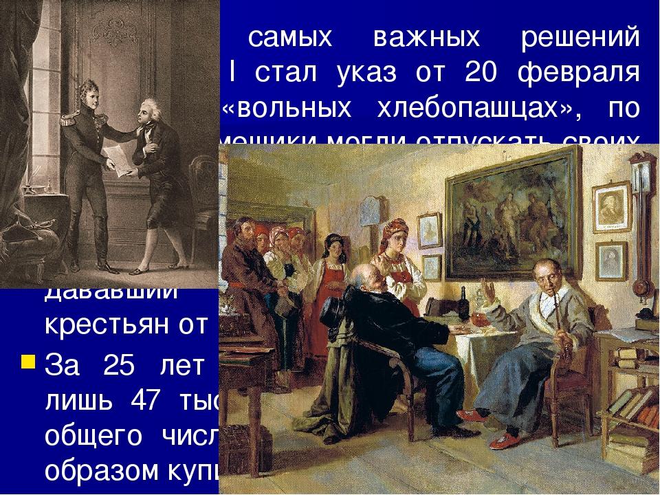 В 1803 г. началась реформа народного просвещения, которая сделала образование...