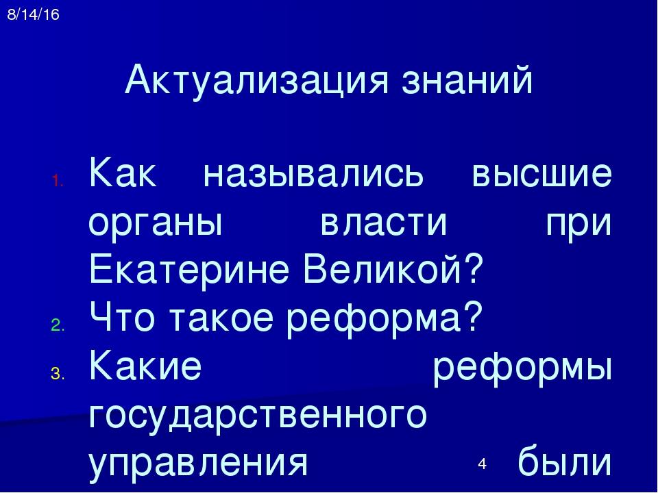 Актуализация знаний Как назывались высшие органы власти при Екатерине Великой...
