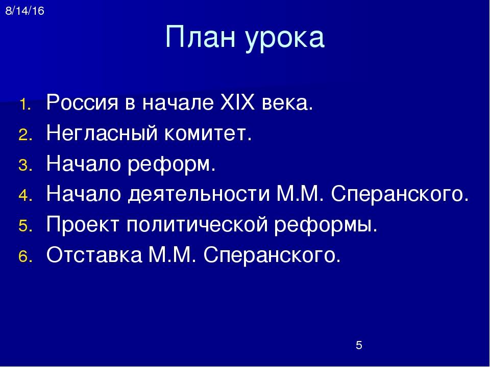 5. Проект политической реформы Первый проект политических преобразований Спер...