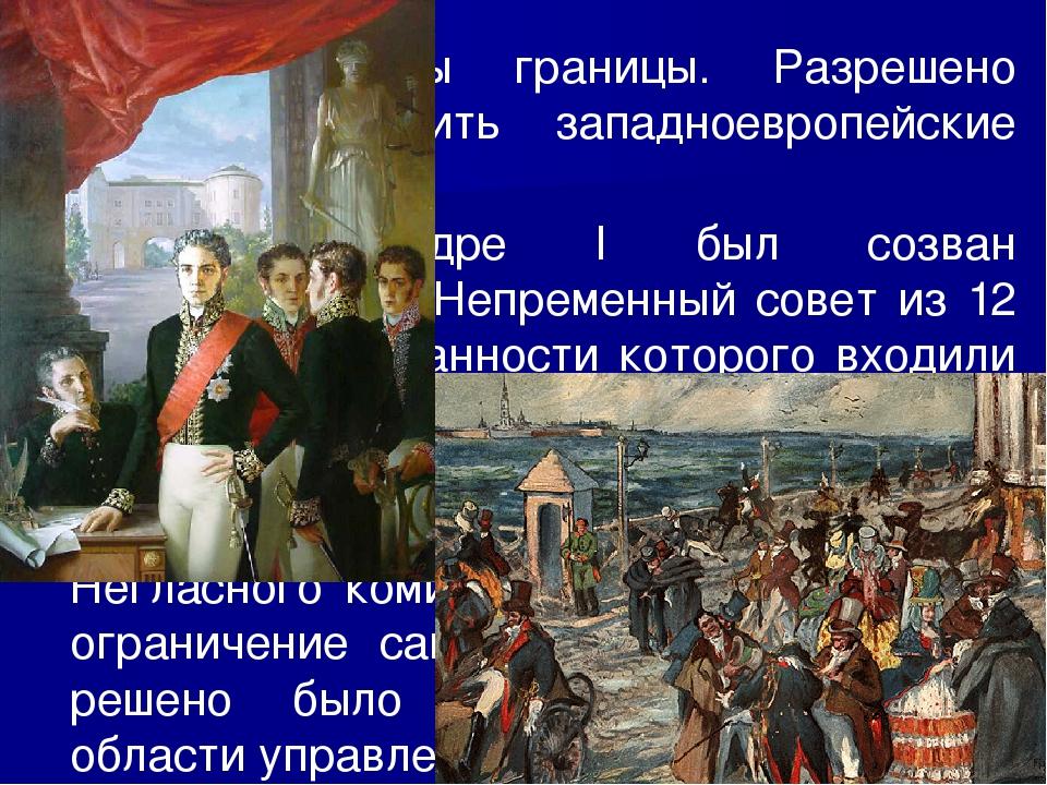 3. Начало реформ В сентябре 1802 г. началась реформа высших органов государст...