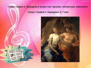 Образ Орфея и Эвридики в искусстве: музыке, литературе, живописи. Опера «Орфе