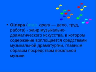 О́пера (итал.opera— дело, труд, работа) - жанр музыкально-драматического ис