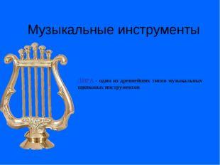 Музыкальные инструменты ЛИРА - один из древнейших типов музыкальных щипковых