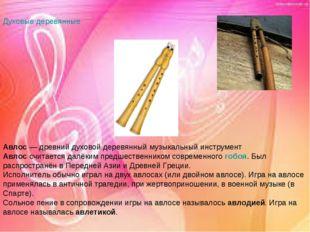 Духовые деревянные  Авлос — древний духовой дере