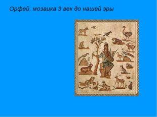 Орфей, мозаика 3 век до нашей эры
