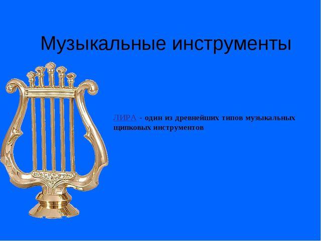 Музыкальные инструменты ЛИРА - один из древнейших типов музыкальных щипковых...