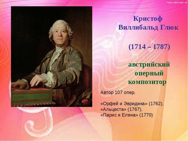 Кристоф Виллибальд Глюк (1714 – 1787) австрийский оперный композитор Автор 10...