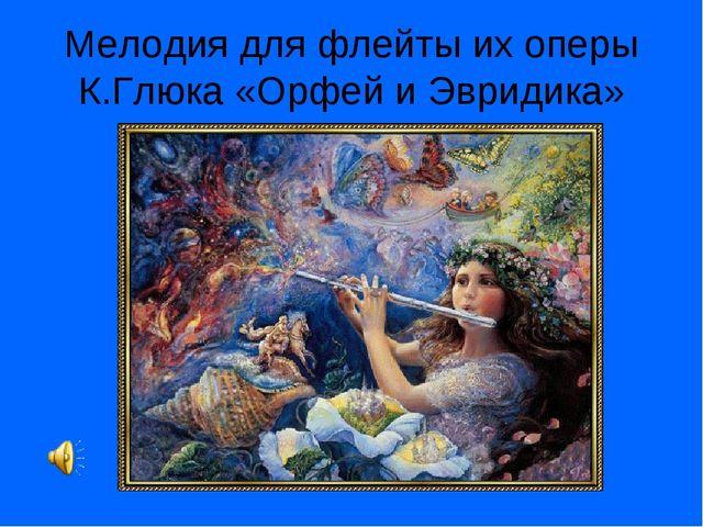Мелодия для флейты их оперы К.Глюка «Орфей и Эвридика»
