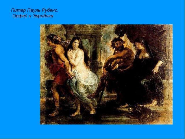 Питер Пауль Рубенс. Орфей и Эвридика  ...
