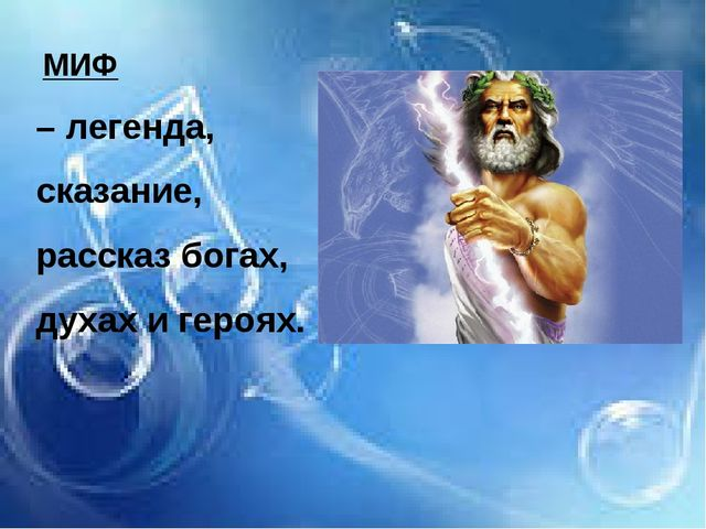 МИФ – легенда, сказание, рассказ богах, духах и героях.