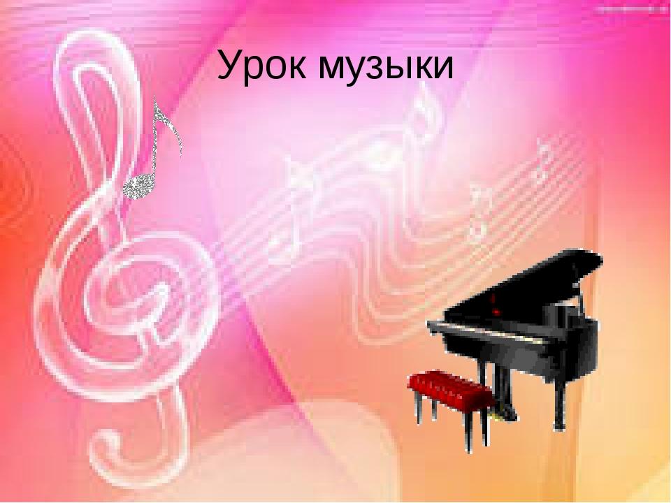 Картинки для музыки на урок музыки
