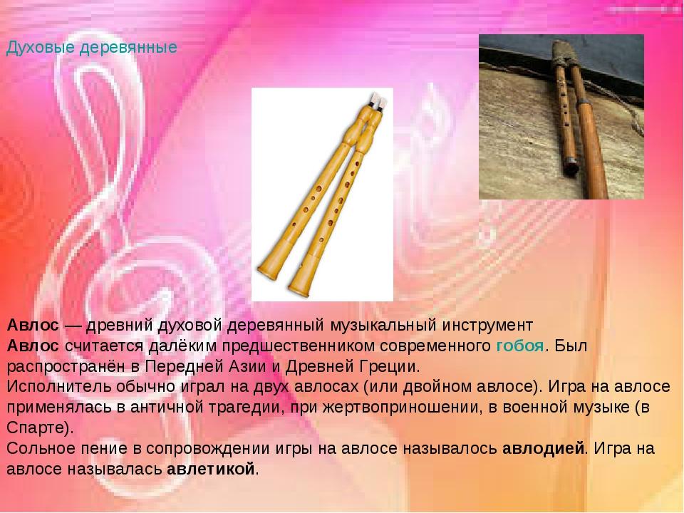 Духовые деревянные  Авлос — древний духовой дере...