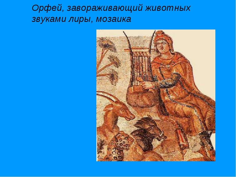 Орфей, завораживающий животных звуками лиры, мозаика ...