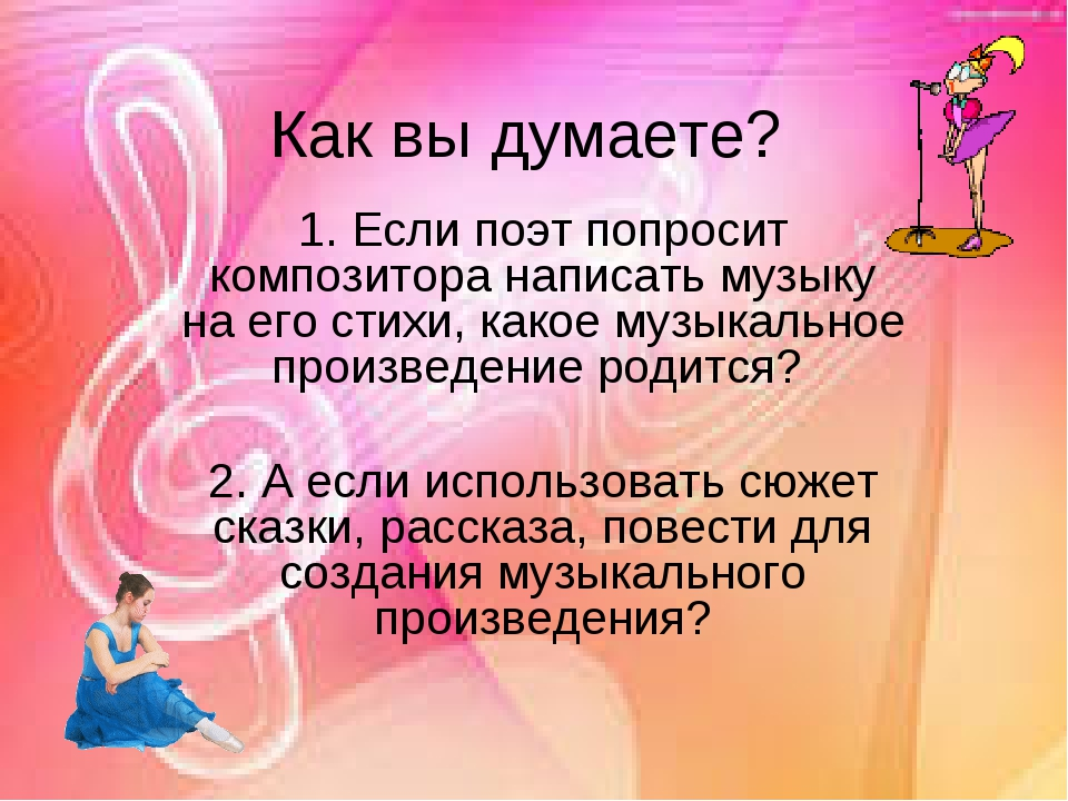 Как вы думаете? 1. Если поэт попросит композитора написать музыку на его стих...