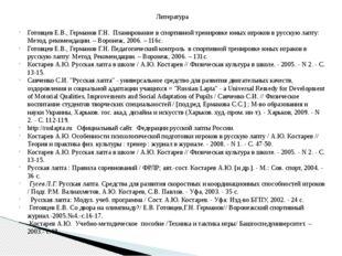 Литература Готовцев Е.В., Германов Г.Н. Планирование в спортивной тренировке