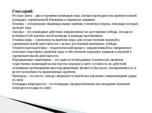 Глоссарий: Русская лапта – двухсторонняя командная игра, которая проводится н