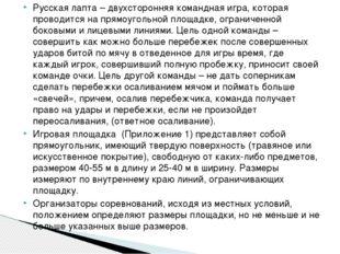 Русская лапта – двухсторонняя командная игра, которая проводится на прямоугол