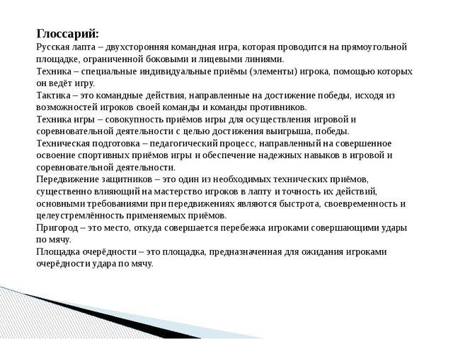Глоссарий: Русская лапта – двухсторонняя командная игра, которая проводится н...