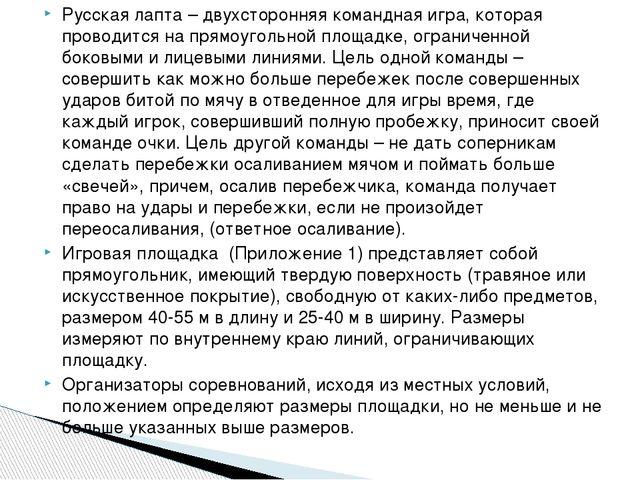 Русская лапта – двухсторонняя командная игра, которая проводится на прямоугол...