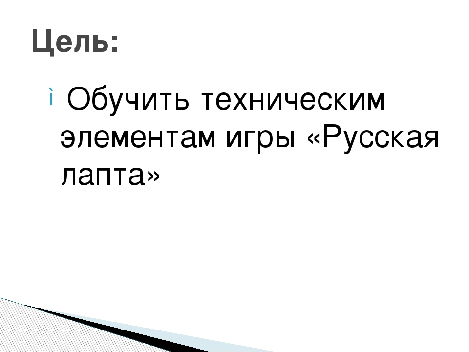 Обучить техническим элементам игры «Русская лапта» Цель: