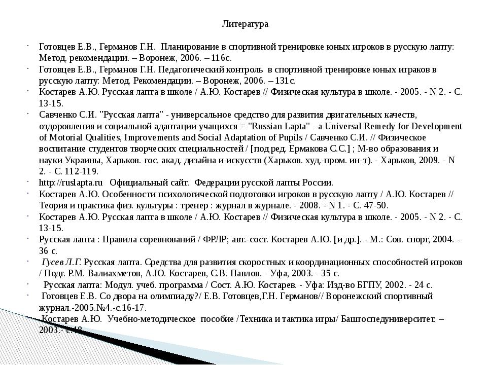 Литература Готовцев Е.В., Германов Г.Н. Планирование в спортивной тренировке...