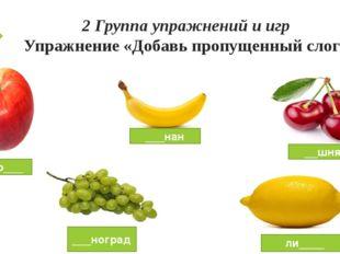 2 Группа упражнений и игр Упражнение «Добавь пропущенный слог» ли____ __шня _