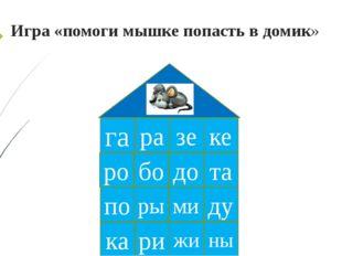 Игра «помоги мышке попасть в домик» ро га бо жи ны ра ка ми ри по ры ду ке та