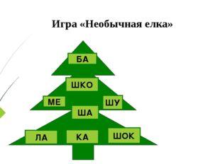 Игра «Необычная елка» БА МЕ ША ШКО ШУ КА ЛА ШОК