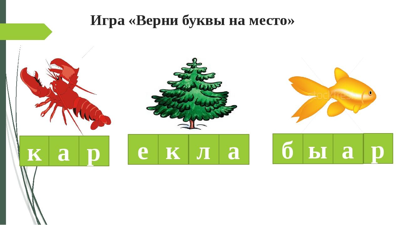 Игра «Верни буквы на место» к а р е к л а б ы а р