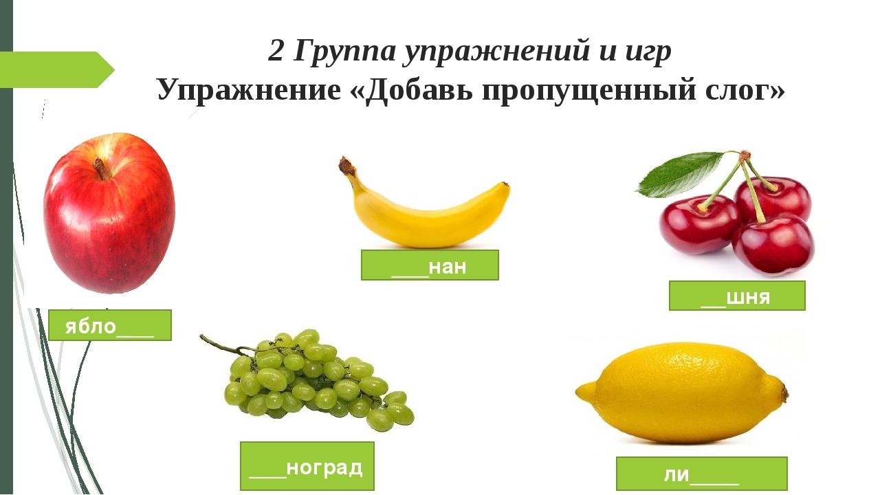 2 Группа упражнений и игр Упражнение «Добавь пропущенный слог» ли____ __шня _...