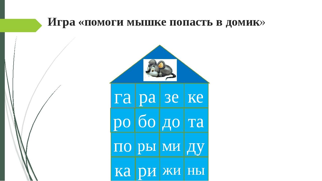 Игра «помоги мышке попасть в домик» ро га бо жи ны ра ка ми ри по ры ду ке та...