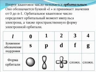 Второе квантовое число называется орбитальным. Оно обозначается буквой «l » и