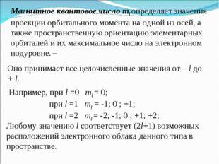 Магнитное квантовое число ml определяет значения проекции орбитального момент