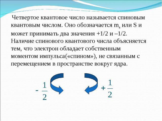 Четвертое квантовое число называется спиновым квантовым числом. Оно обознача...