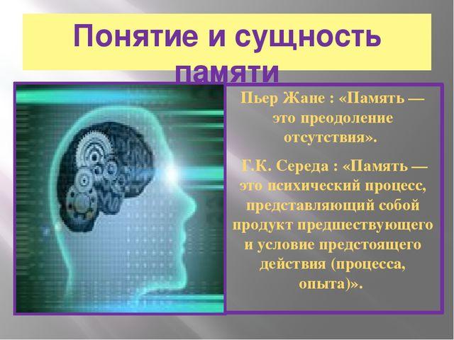 В зависимости от срока сохранения информации существует: · Мгновенная память...