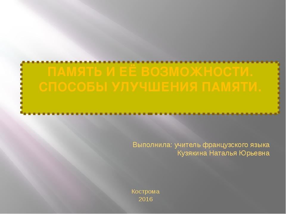 Введение Актуальность выбранной темы Осуществляя связь между прошлыми состоян...