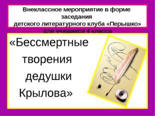 Внеклассное мероприятие в форме заседания детского литературного клуба «Перыш