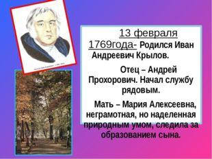 В 1778 году умирает папа Ивана Крылова. Семья остается без всяких средств к ж