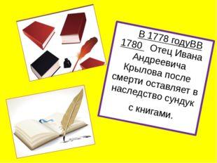 И.А. Крылов написал более 200 басен, обогатил русский язык крылатыми, образн