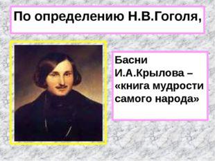 В.Г.Белинский высоко ценил творчество И.А.Крылова Он говорил: «Его будет чита