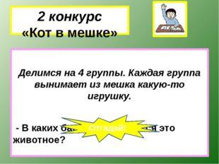 3 конкурс «Узнай басню по цитате» «И в сердце льстец всегда отыщет уголок» Уз