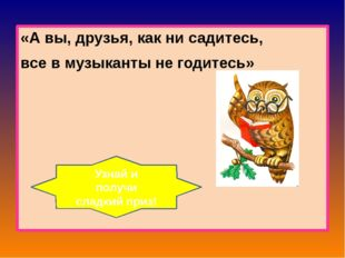 «Сильнее кошки зверя нет» Узнай и получи сладкий приз!
