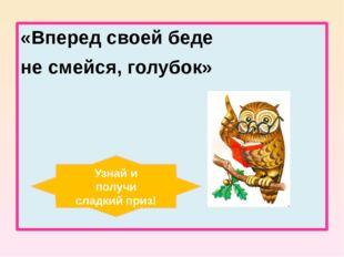 « Как белка в колесе» Узнай и получи сладкий приз!