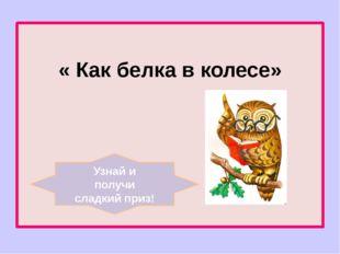 4 конкурс «Угадай басню» «Плутовка, дерево, хвост, Ворона, глаза...» Составь