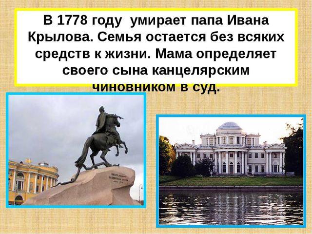 В 1778 годуВВ 1780 Отец Ивана Андреевича Крылова после смерти оставляет в на...