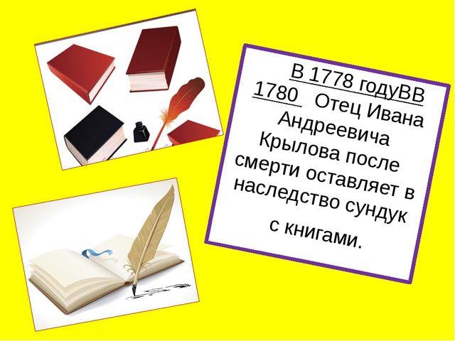 И.А. Крылов написал более 200 басен, обогатил русский язык крылатыми, образн...