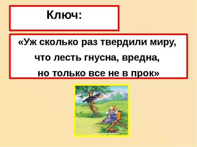 «Ай, Моська, знать она сильна…»